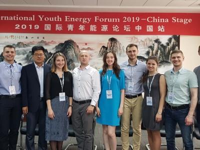 Участие во втором этапе Международного молодежного энергетического форума